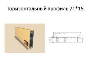 Профиль вертикальный ширина 71мм Подольск