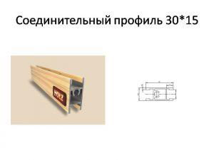 Профиль вертикальный ширина 30мм Подольск