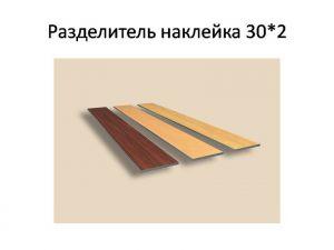 Разделитель наклейка, ширина 10, 15, 30, 50 мм Подольск