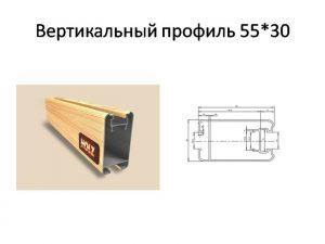 Профиль вертикальный ширина 55мм Подольск