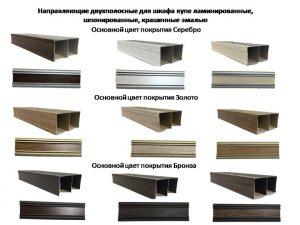 Направляющие двухполосные для шкафа купе ламинированные, шпонированные, крашенные эмалью Подольск