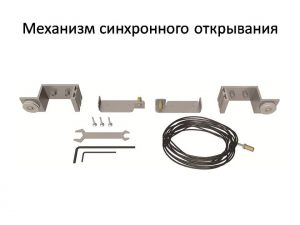Механизм синхронного открывания для межкомнатной перегородки  Подольск