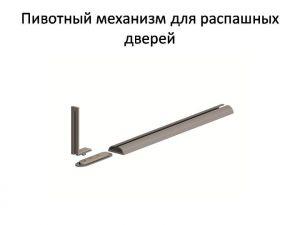 Пивотный механизм для распашной двери с направляющей для прямых дверей Подольск